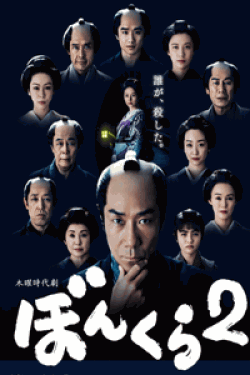 [DVD] ぼんくら 2【完全版】(初回生産限定版)