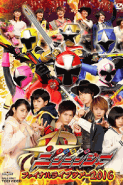 [DVD] 手裏剣戦隊ニンニンジャー ファイナルライブツアー2016