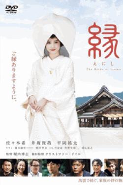 [DVD] 縁 The Bride of Izumo