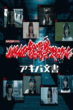 [DVD] AKB48総選挙スキャンダル アキバ文書 【完全版】(初回生産限定版)