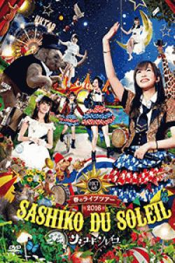 [DVD] HKT48春のライブツアー ~サシコ・ド・ソレイユ2016~
