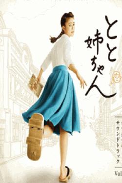 [DVD] 連続テレビ小説 とと姉ちゃん1【完全版】(初回生産限定版)