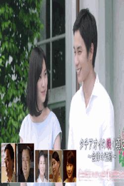 [DVD] タチアオイの咲く頃に~会津の結婚~