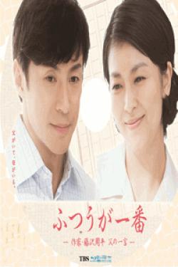 [DVD] ふつうが一番 —作家・藤沢周平 父の一言—
