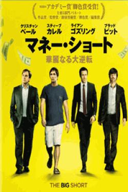 [DVD] マネー・ショート 華麗なる大逆転