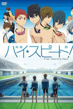 [DVD] 映画 ハイ☆スピード!-Free! Starting Days-