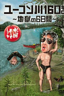 [DVD] 水曜どうでしょうDVD第24弾「ユーコン川160キロ~地獄の6日間~」