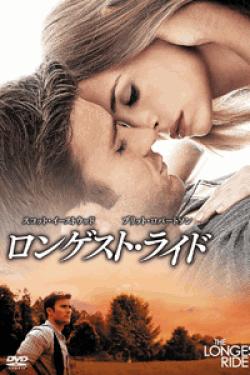 [DVD] ロンゲスト・ライド