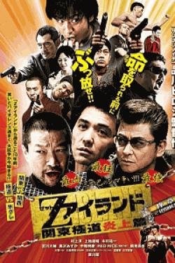 [DVD] Zアイランド ~関東極道炎上篇~【完全版】(初回生産限定版)