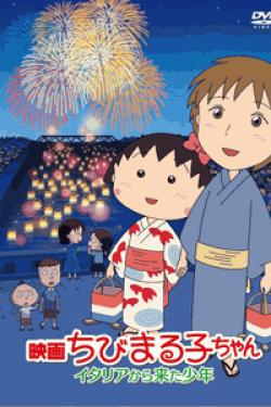 [DVD] 映画ちびまる子ちゃん イタリアから来た少年