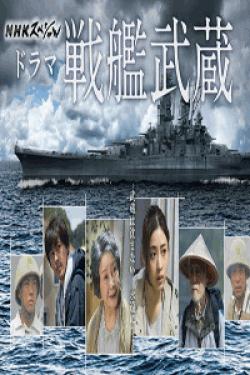 [DVD] 戦艦武蔵