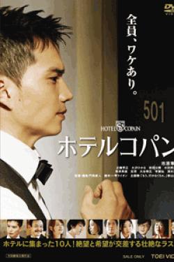 [DVD] ホテルコパン