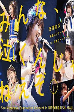 [DVD] みんな、泣くんじゃねえぞ。宮澤佐江卒業コンサートin 日本ガイシホール【完全版】(初回生産限定版)
