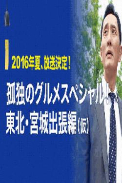 [DVD] 孤独のグルメスペシャル~東北・宮城出張編(仮)