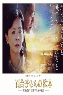 [DVD] 百合子さんの絵本~陸軍武官・小野寺夫婦の戦争~