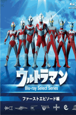 [DVD] ウルトラマンBlu-rayセレクトシリーズ ファーストエピソード編