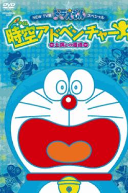 [DVD] NEW TV版ドラえもんスペシャル 時空アドベンチャー ~土偶との遭遇~