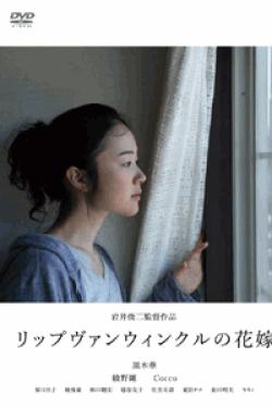 [DVD] リップヴァンウィンクルの花嫁