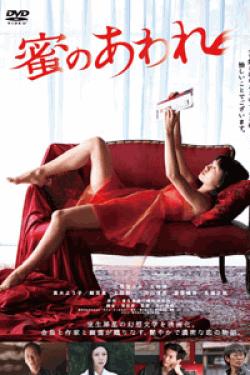 [DVD] 蜜のあわれ