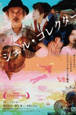 [DVD] シェル・コレクター