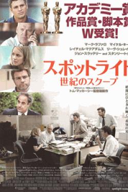 [DVD] スポットライト 世紀のスクープ