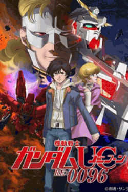 [DVD] 機動戦士ガンダムユニコーン RE:0096【完全版】(初回生産限定版)