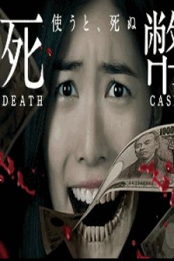 [DVD] 死幣ーDEATH CASHー【完全版】(初回生産限定版)
