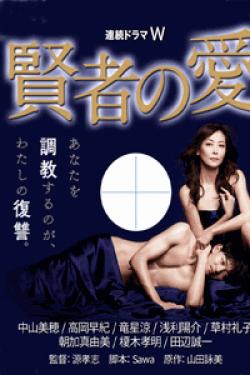 [DVD] 賢者の愛【完全版】(初回生産限定版)