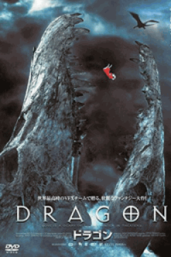 [DVD] DRAGON ドラゴン