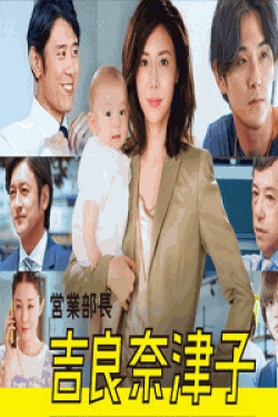 [DVD] 営業部長 吉良奈津子【完全版】(初回生産限定版)