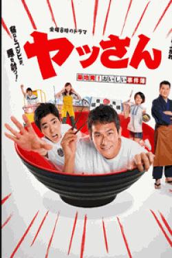 [DVD] ヤッさん~築地発!おいしい事件簿~【完全版】(初回生産限定版)