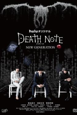 [DVD] Huluオリジナルドラマ デスノート NEW GENERATION