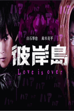 [DVD] 彼岸島 Love is over【完全版】(初回生産限定版)