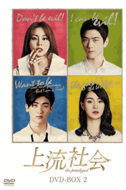 [DVD] 上流社会 DVD-BOX1+2【完全版】(初回生産限定版)