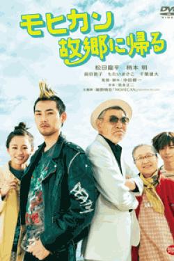[DVD] モヒカン故郷に帰る