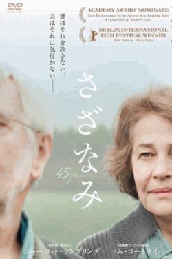 [DVD] さざなみ
