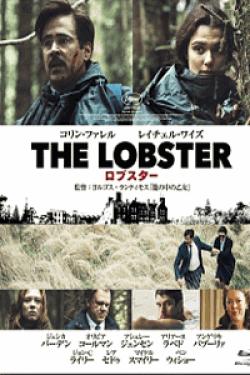 [DVD] ロブスター