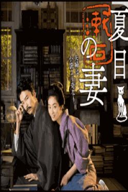 [DVD] 夏目漱石の妻【完全版】(初回生産限定版)