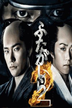 [DVD] ふたがしら 2【完全版】(初回生産限定版)
