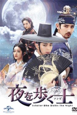 [DVD] 夜を歩く士(ソンビ) DVD-BOX1【完全版】(初回生産限定版)