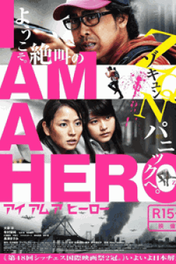 [DVD] アイアムアヒーロー