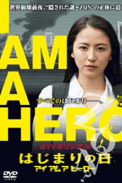 [DVD] dTVオリジナル「アイアムアヒーロー はじまりの日」