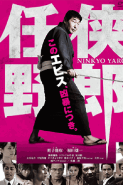 [DVD] 任侠野郎