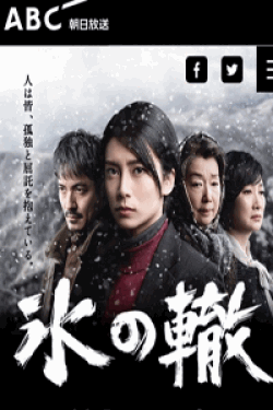 [DVD] 氷の轍