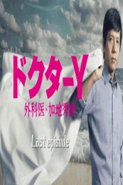 [DVD] ドクターY~外科医・加地秀樹~