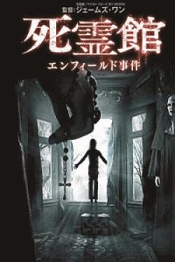 [DVD] 死霊館 エンフィールド事件