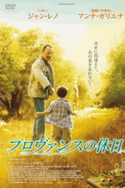 [DVD] プロヴァンスの休日