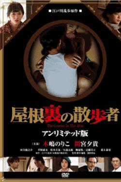 [DVD] 屋根裏の散歩者アンリミテッド版