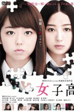 [DVD] 女子高