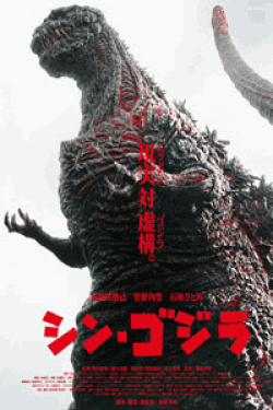 [DVD] シン・ゴジラ